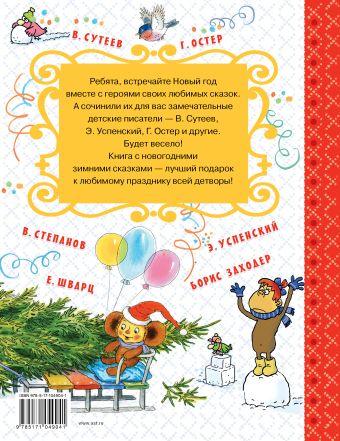 Новогодние сказки Г. Остер, Э. Успенский, Е. Шварц, В. Степанов