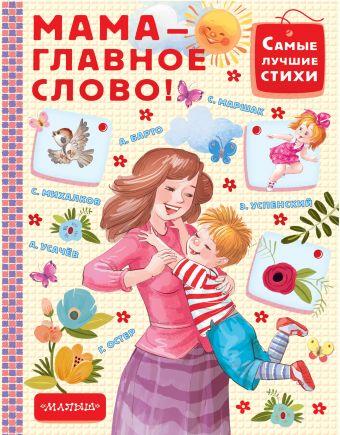 Мама - главное слово С. Маршак, А. Барто, С. Михалков, Э. Успенский, А. Усачев