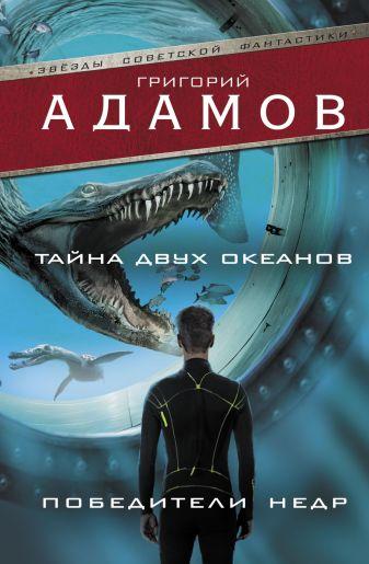 Григорий Адамов - Тайна двух океанов. Победители недр обложка книги