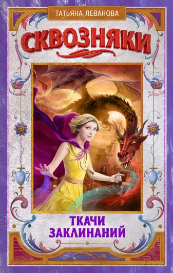 Татьяна Леванова - Сквозняки. Ткачи Заклинаний обложка книги