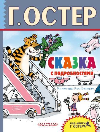 Г. Остер - Сказка с подробностями обложка книги