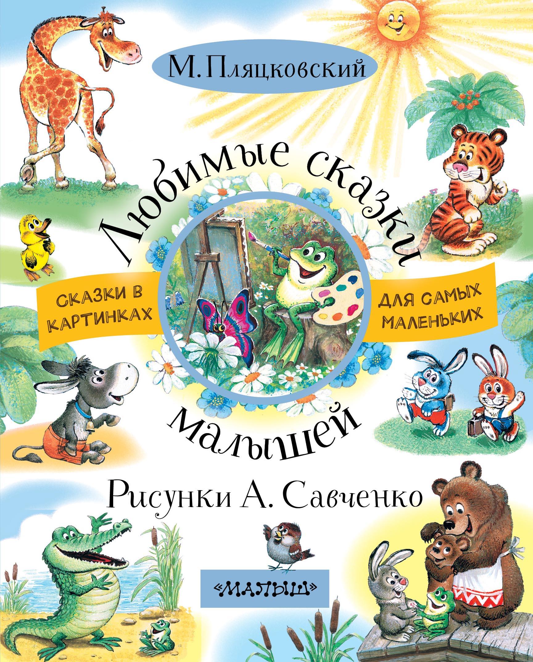 Пляцковский М.С. Любимые сказки малышей