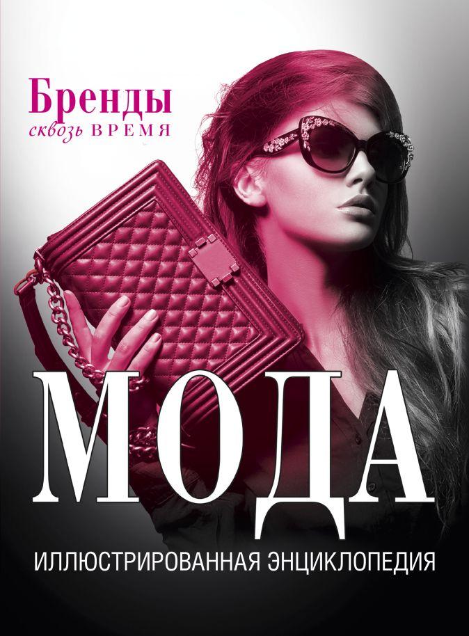Мода. Иллюстрированная энциклопедия