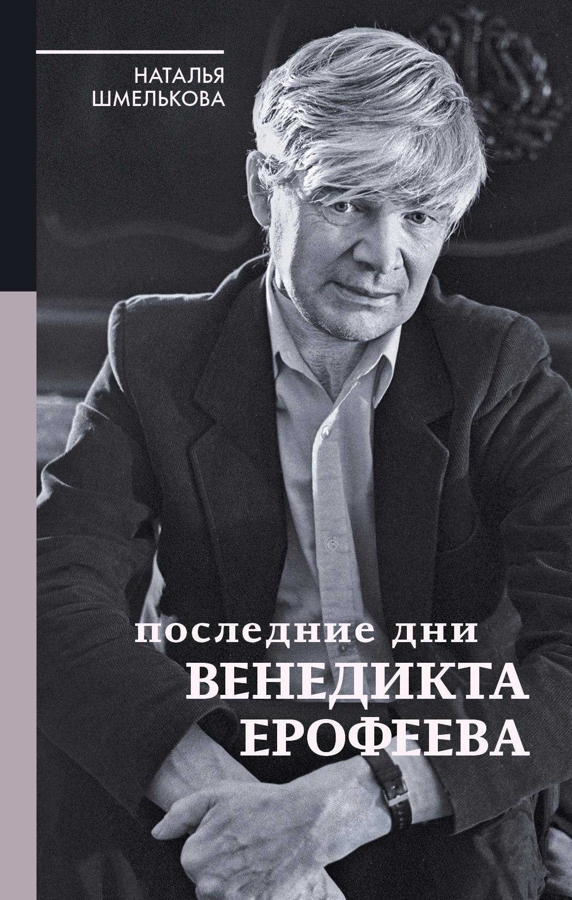 Шмелькова Н.А. Последние дни Венедикта Ерофеева цена и фото