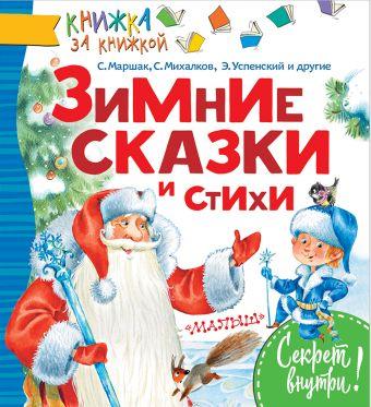 Зимние сказки и стихи С. Маршак, С. Михалков, Э. Успенский и другие