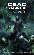 Шай К., Джонстон Э. - Dead Space: Трофей' обложка книги