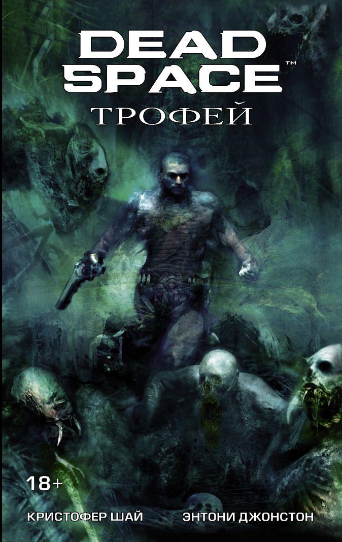 Кристофер Шай, Энтони Джонстон - Dead Space: Трофей обложка книги