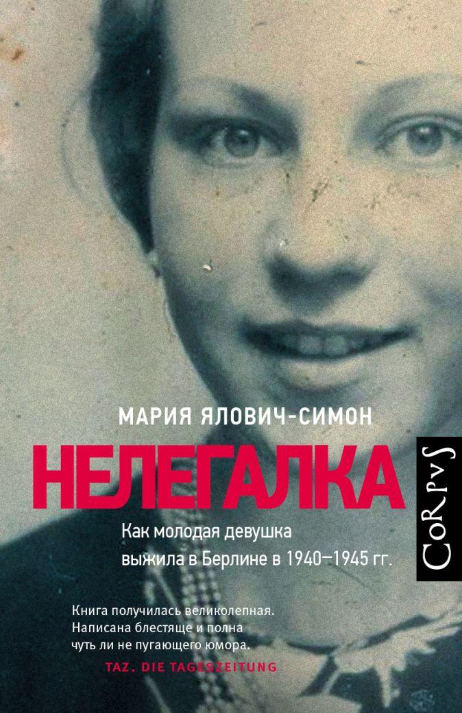 Мария Ялович-Симон - Нелегалка обложка книги
