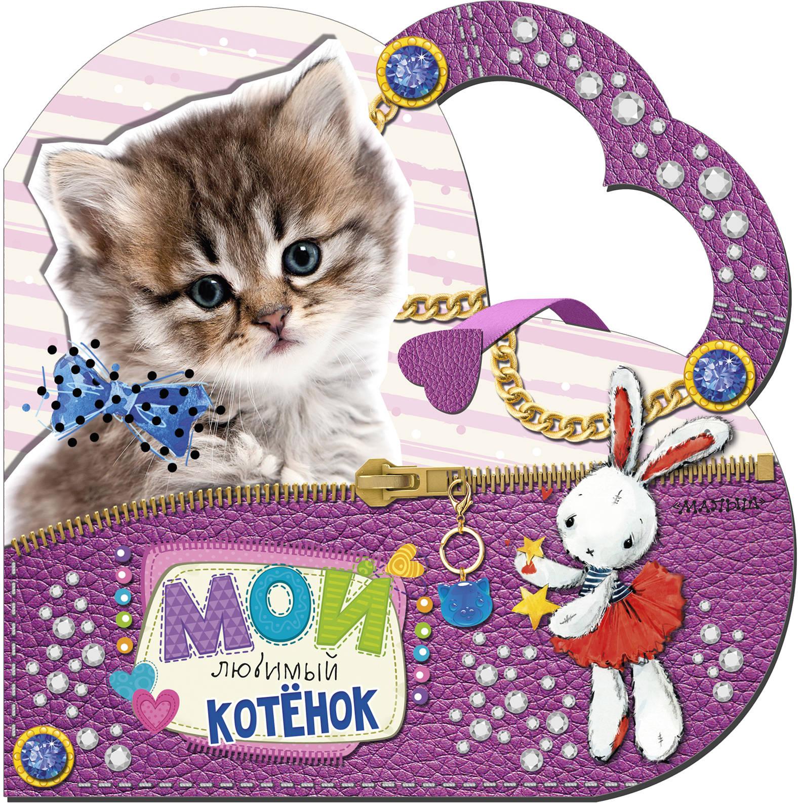 Станкевич С.А. Мой любимый котенок книги эксмо самые популярные породы собак