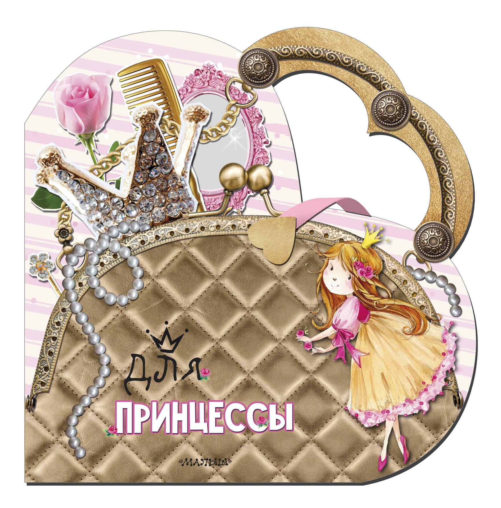 Для принцессы ( Станкевич С.А.  )