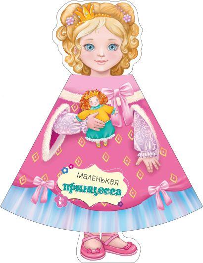 Маленькая принцесса - фото 1
