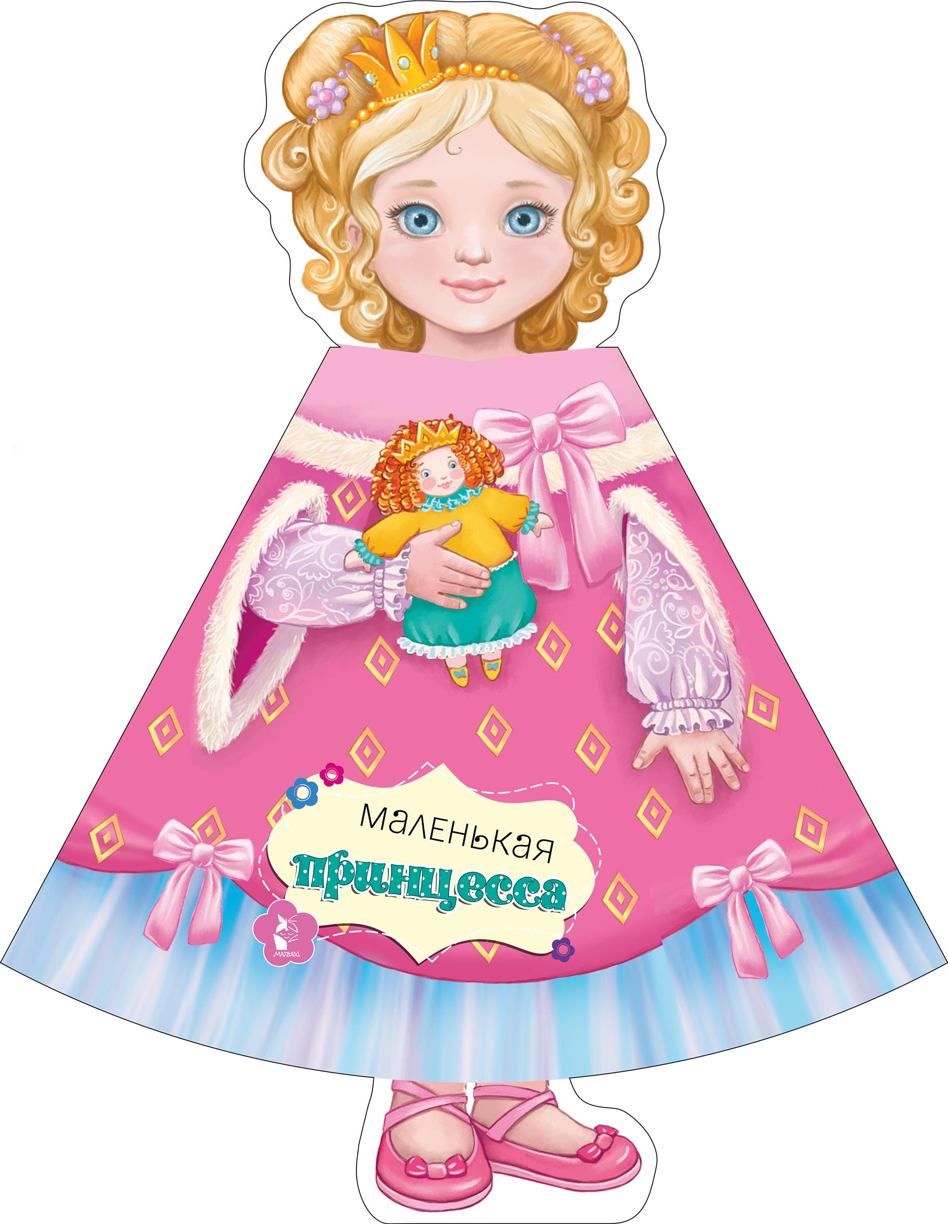 Маленькая принцесса ( Чекурина О.Д.  )