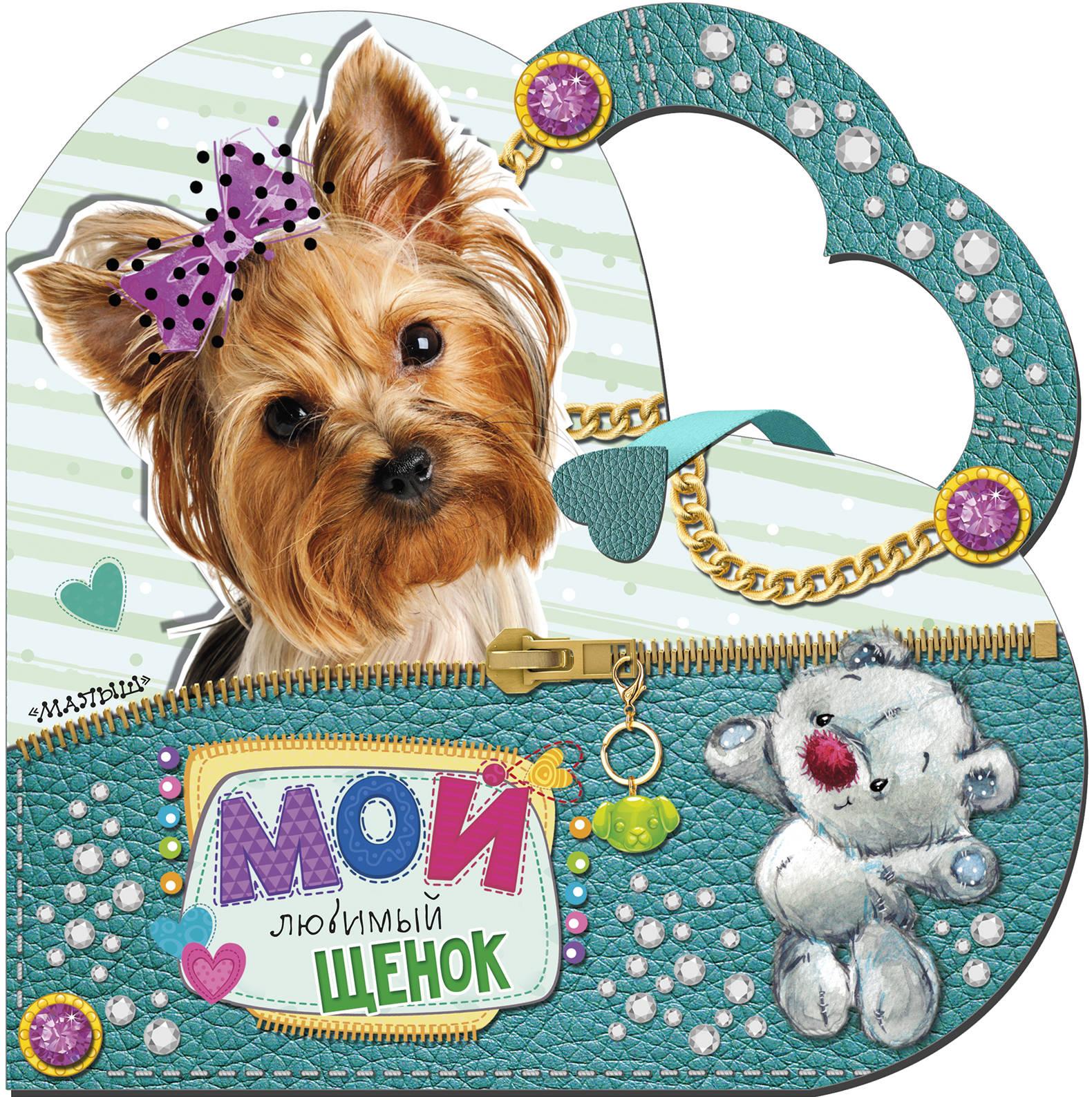 Станкевич С.А. Мой любимый щенок книги эксмо самые популярные породы собак
