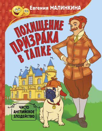 Евгения Малинкина - Похищение призрака в тапке обложка книги