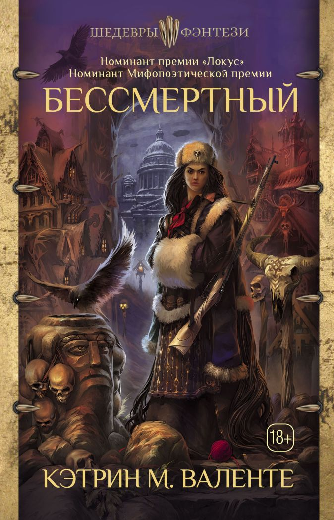 Кэтрин М. Валенте - Бессмертный обложка книги
