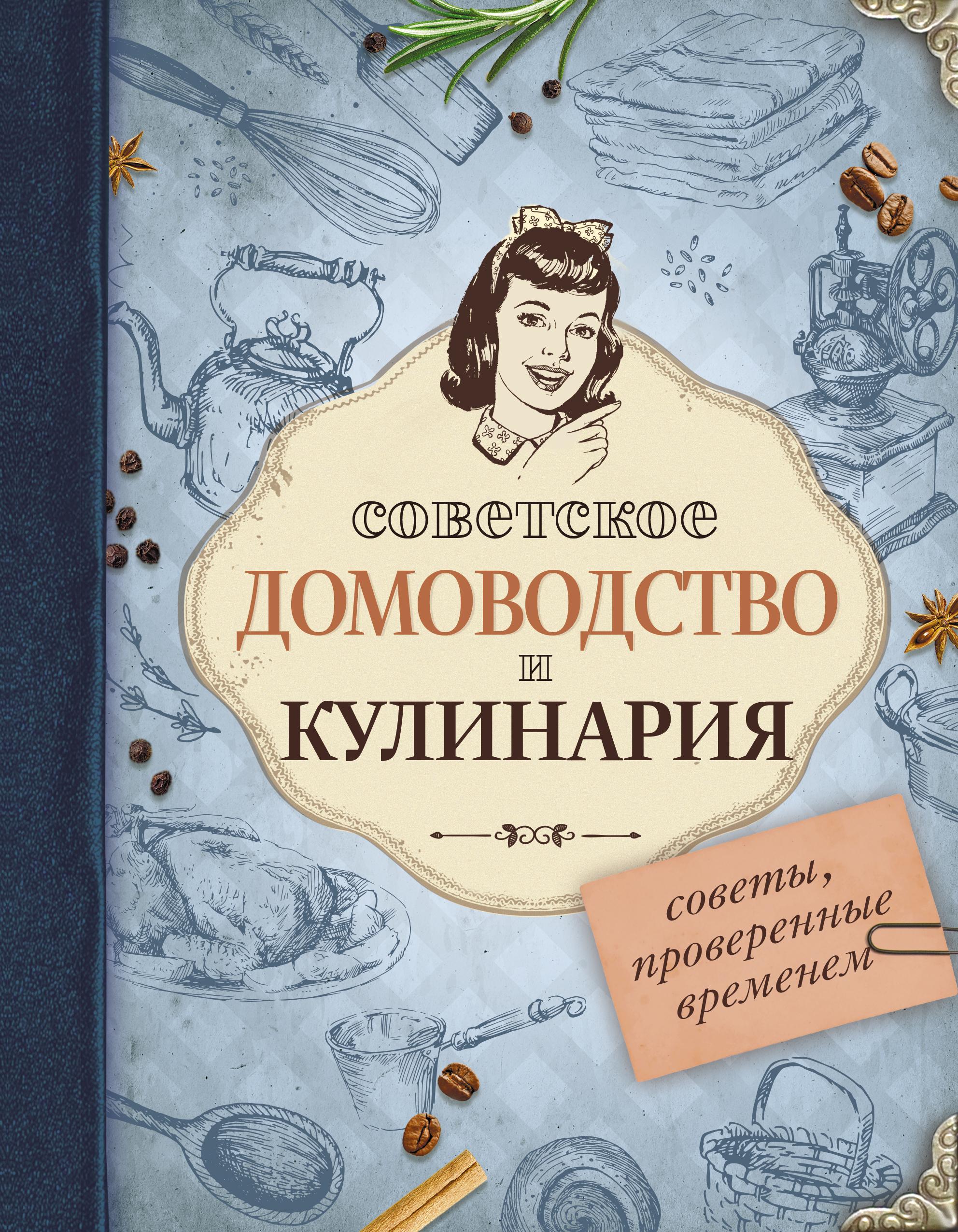 Советское домоводство и кулинария. Советы, проверенные временем ( .  )
