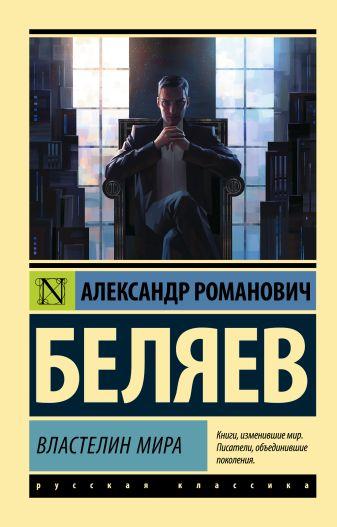Александр Романович Беляев - Властелин мира обложка книги