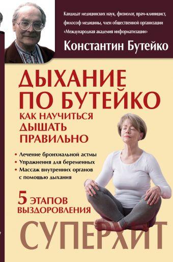 Дыхание по Бутейко Бутейко К. П.