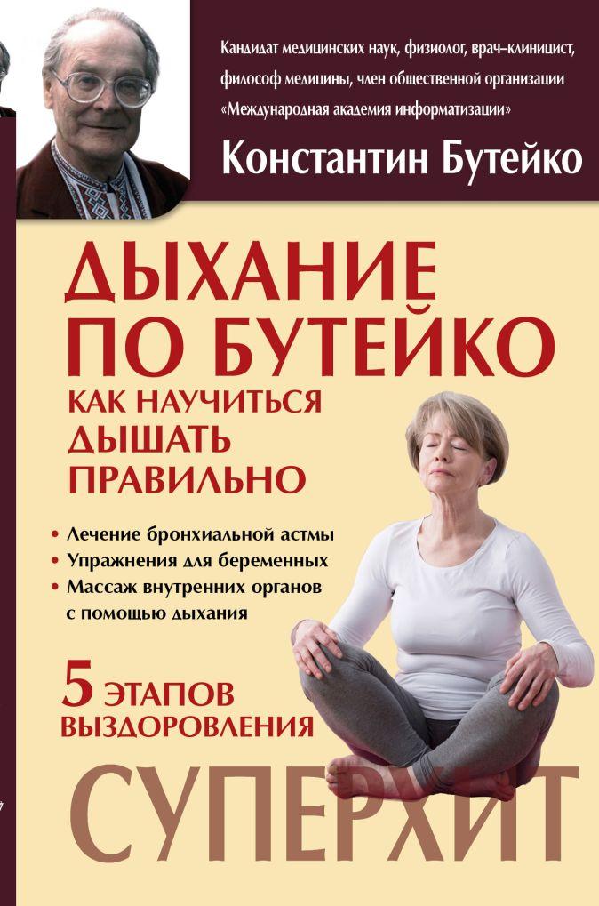Бутейко К.П. - Дыхание по Бутейко обложка книги