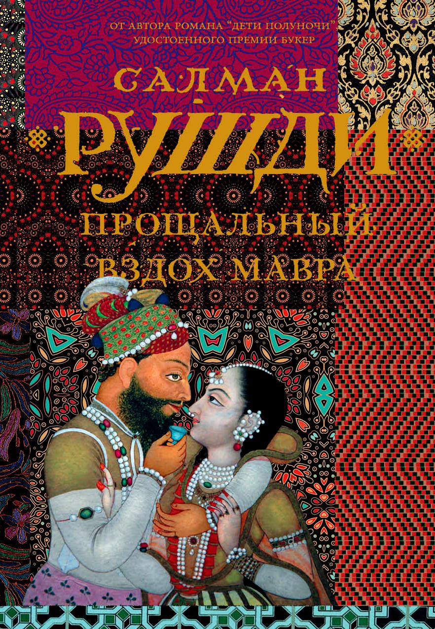 Фото Рушди С. Прощальный вздох мавра ISBN: 978-5-17-104962-1