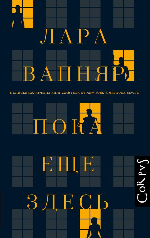 Лара Вапняр - Пока еще здесь обложка книги