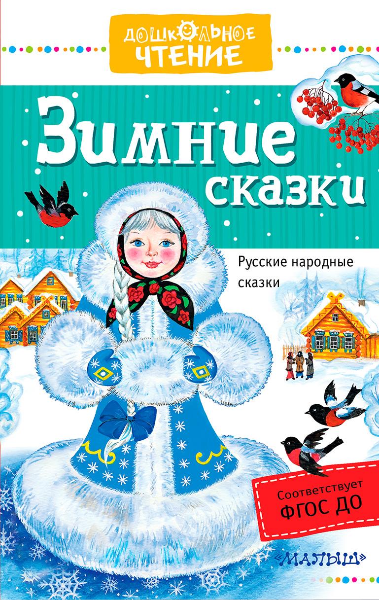 Ушинский К., Одоевский В., Афанасьев А. и др. Зимние сказки