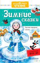 Ушинский К.Д., - Зимние сказки' обложка книги
