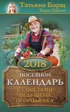Борщ Татьяна, Бублик Б.А. - Посевной календарь 2018 с советами ведущего огородника' обложка книги