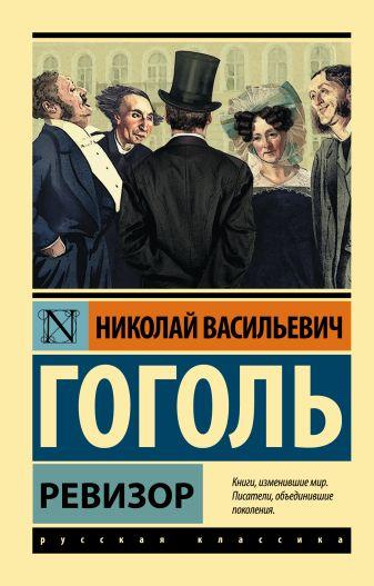 Николай Васильевич Гоголь - Ревизор обложка книги
