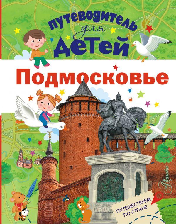 Клюкина Александра Вячеславовна Путеводитель для детей. Подмосковье