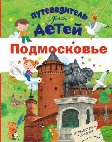 Путеводитель для детей. Подмосковье
