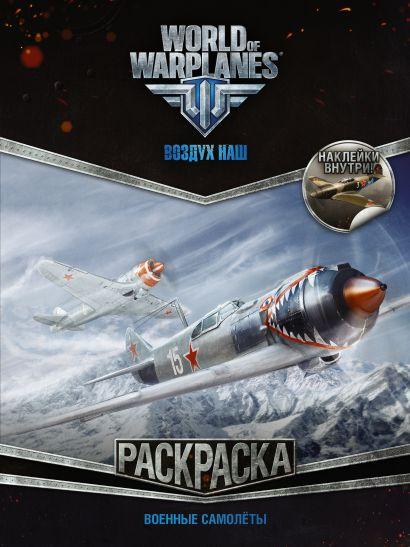 World of Warplanes. Раскраска. Военные самолеты (с наклейками) - фото 1