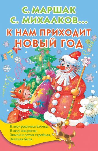 К нам приходит Новый год Маршак С.Я., Михалков С.В., Барто А.Л., Чуковский К.И.