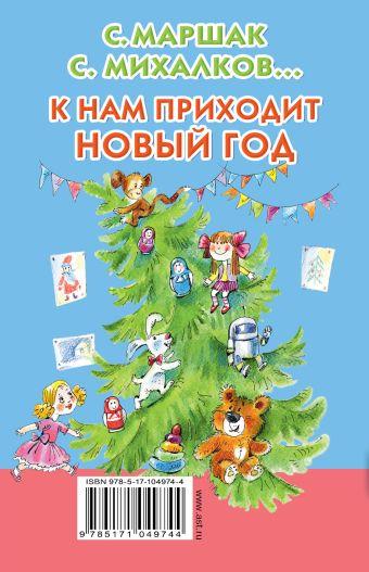 К нам приходит Новый год С. Маршак, Михалков С.В., Барто А.Л., Чуковский К.И.