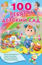 Осеева В.А., Сапгир Г., Токмакова И.П. и др. - 100 ребят - детский сад' обложка книги
