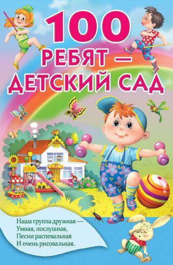 100 ребят - детский сад Осеева В.А., Сапгир Г., Токмакова И.П. и др.