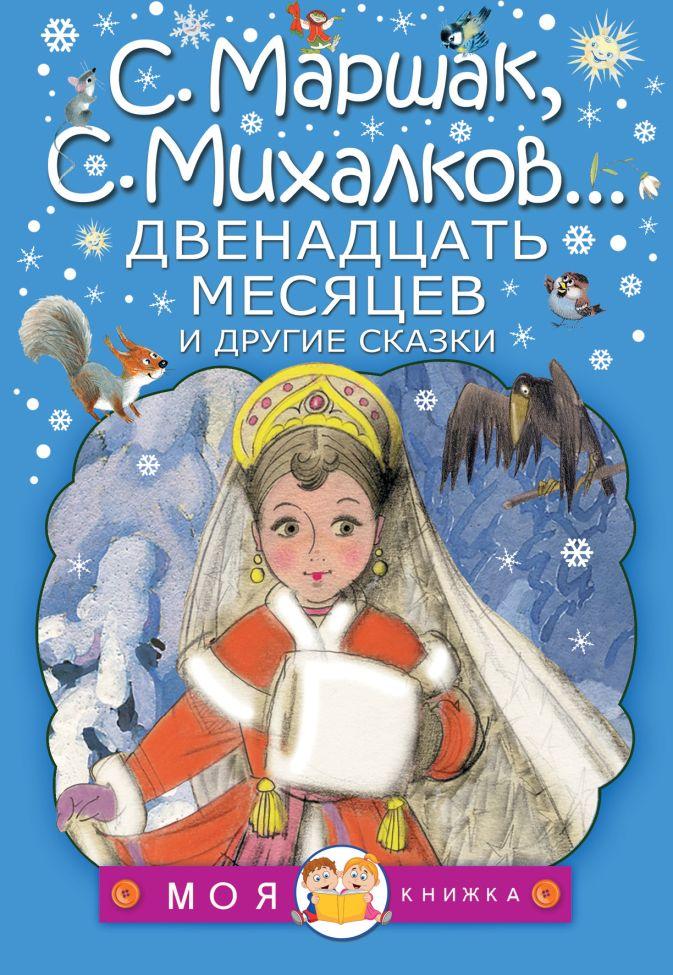 Маршак С.Я., Михалков С.В. и др. - Двенадцать месяцев и другие сказки обложка книги