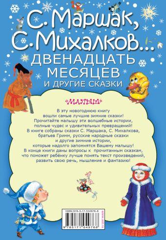 Двенадцать месяцев и другие сказки Маршак С.Я., Михалков С.В. и др.