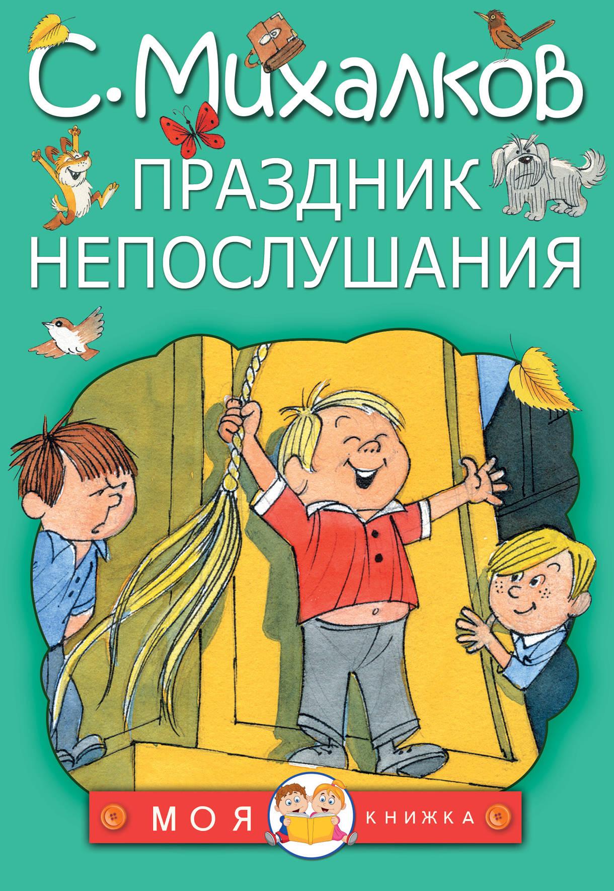 Михалков С.В. Праздник непослушания михалков с праздник непослушания