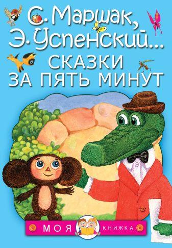 С. Маршак, Э. Успенский - Сказки за пять минут обложка книги