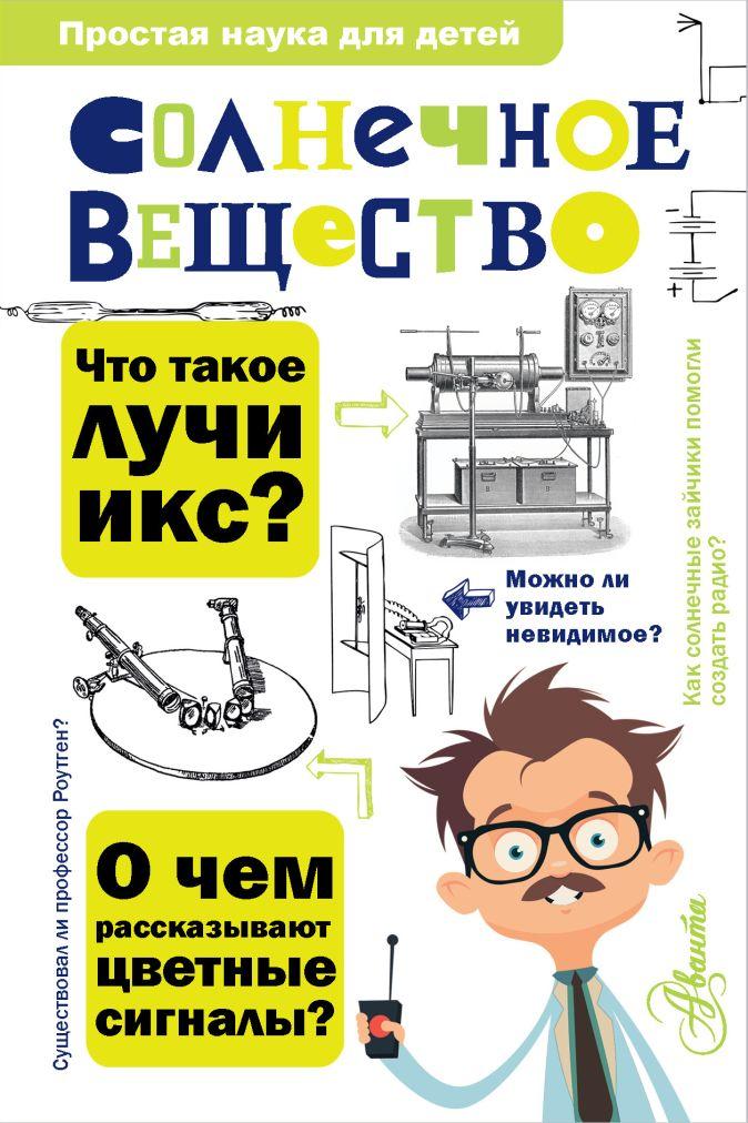 Матвей Бронштейн - Солнечное вещество обложка книги