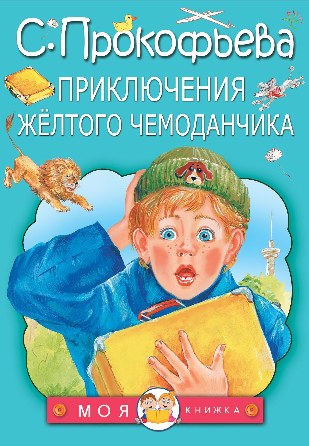 Прокофьева С.Л. Приключения жёлтого чемоданчика микстура с цитралью в омске