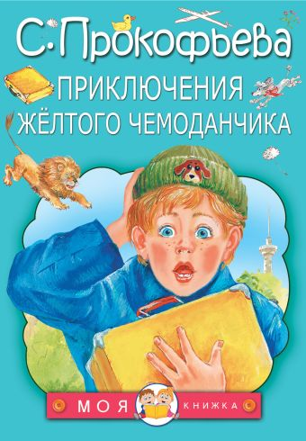 Приключения жёлтого чемоданчика Прокофьева С.Л.