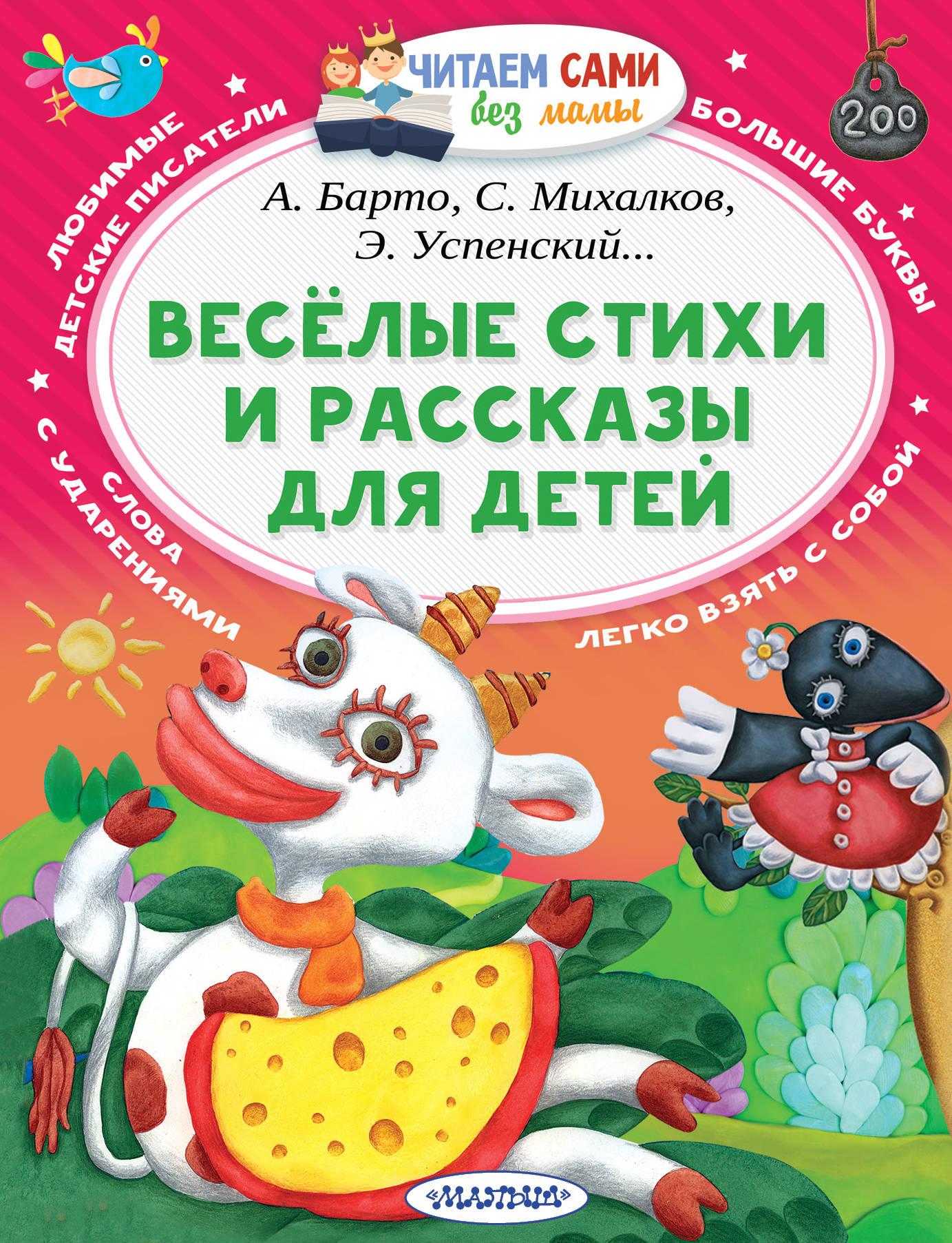 Михалков С.В. Весёлые стихи и рассказы для детей ассоль чувства пятнадцатилетней девчонки стихи и рассказы