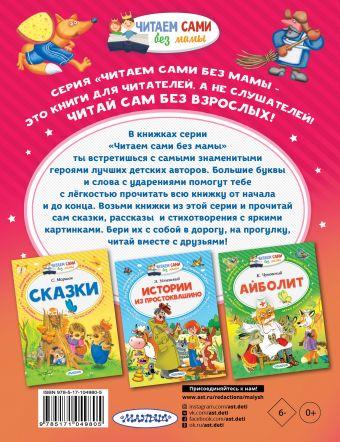 Весёлые стихи и рассказы для детей С. Михалков