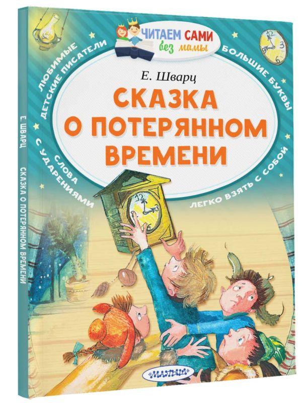 Шварц Евгений Львович Сказка о потерянном времени шварц е л дошколчтение шварц сказка о потерянном времени