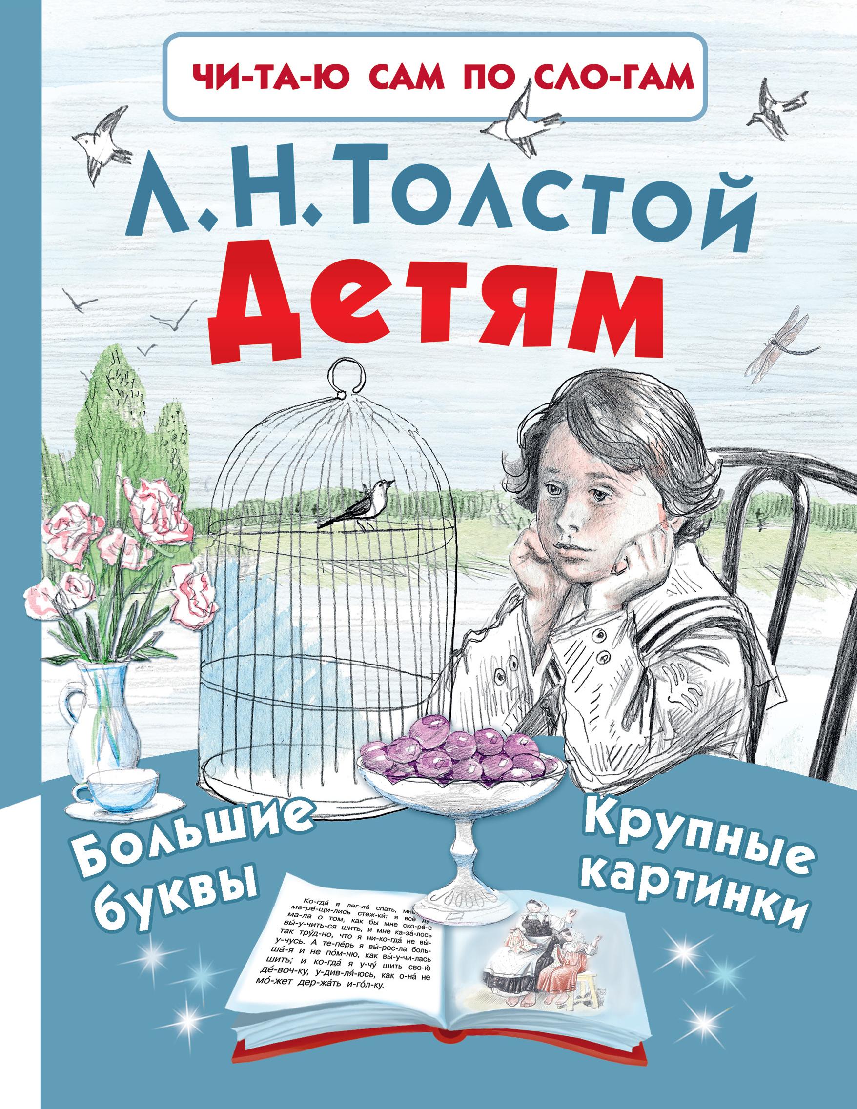 Толстой Л.Н. Детям мастер класс басни с моралью