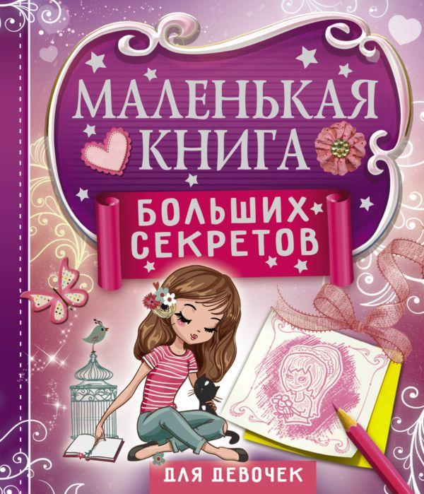 Маленькая книга больших секретов для девочек Иолтуховская Е.А.