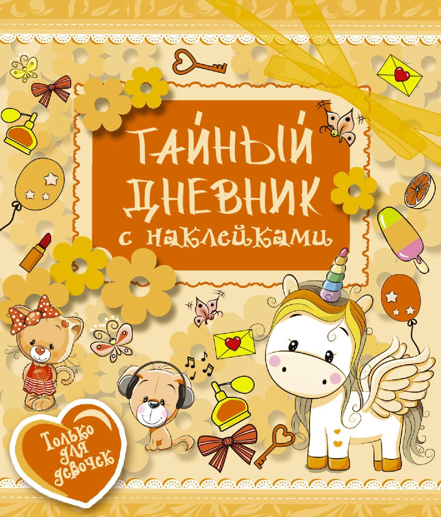 Иолтуховская Е.А. Тайный дневник с наклейками