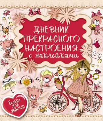 Дневник прекрасного настроения с наклейками Иолтуховская Е.А.